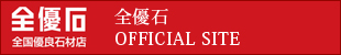 全優石 OFFICIAL SITE